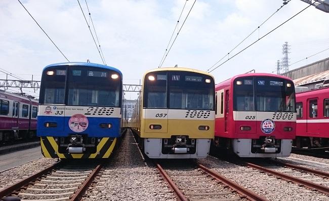 京急フェスタでの赤・黄・青の京急車両の展示