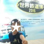 横浜「世界鉄道博2016」に行ってきました!長男と月一デート8月★