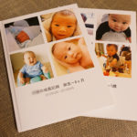 出産前にやっていて良かった!!長男の1歳までのアルバム、赤ちゃん返り対策に有効です!!