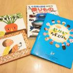 祖父母からのクリスマスプレゼント。4歳男児&1歳男児ともに本をリクエストしました~!
