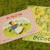 4月~春の絵本@4歳 「のいちごつみ」「はるかぜのホネホネさん」「14ひきのぴくにっく」