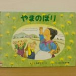 絵本『やまのぼり ― ばばばあちゃんのおはなし』 ~ 初夏におすすめの絵本@4歳
