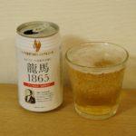 授乳中にも安心!香料、保存料、着色料無添加のノンアルコールビール「龍馬1865」