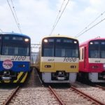 「京急ファミリー鉄道フェスタ2016」に行ってきました!(2)