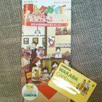 神奈川県民共済の特典「わかばカード」が結構使える!