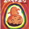 絵本『おへそのあな』~妊娠中に上の子に読んであげるのにピッタリの絵本!