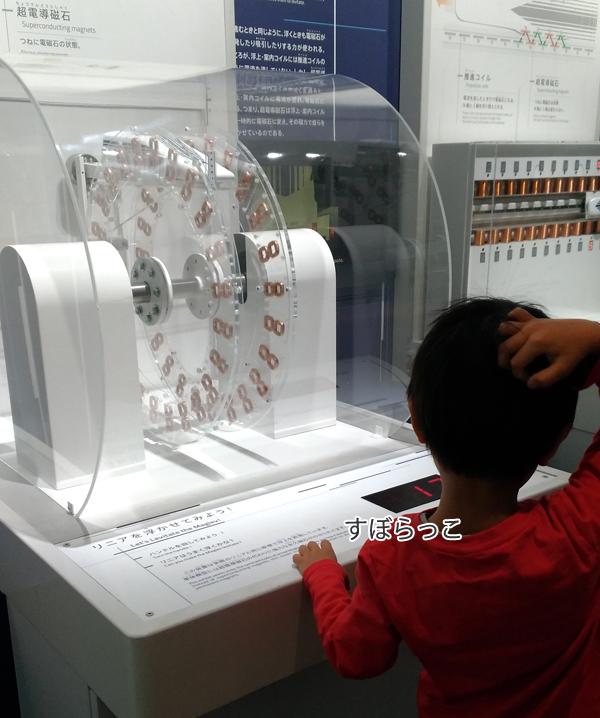 リニア鉄道館の超伝導リニア展示室